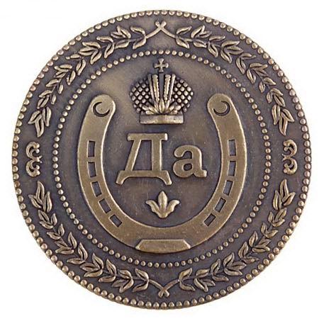 Монета сувенирная «Да-Нет» купить в Минске +375447651009