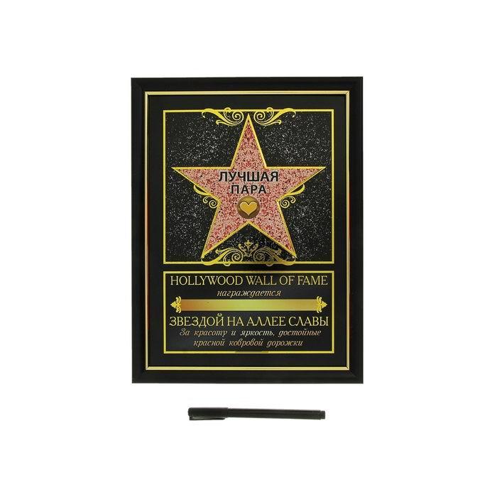 diplom-zvezda-luchshaya-para-+-marker_2