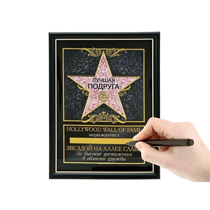 Диплом «Лучшая подруга» маркер в комплекте купить Минск