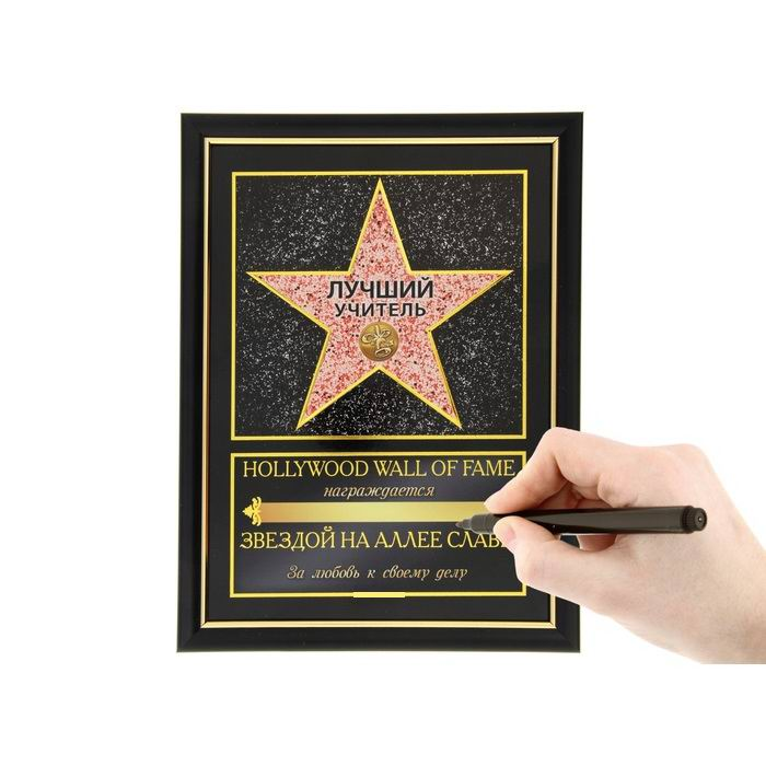 Диплом «Лучший учитель» маркер в комплекте купить Минск