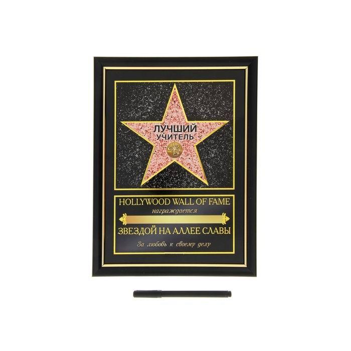 diplom-zvezda-luchshij-uchitel-+-marker-2