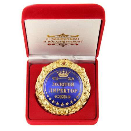 Медаль 'Золотой директор' в подарочной коробке купить Минск