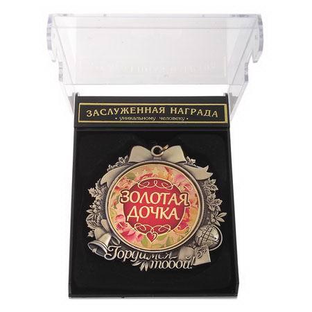 Медаль Гордимся тобой «Золотая дочка» Минск