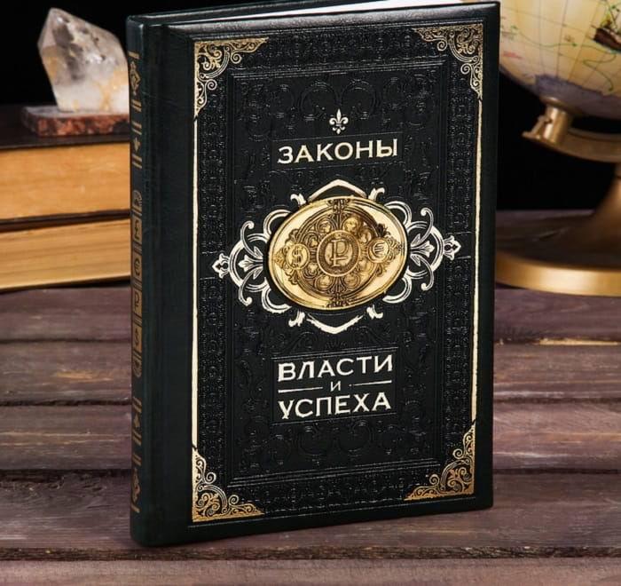 ежедневник законы власти и успеха купить в Минске +375447651009