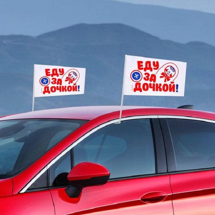 Флаги для авто «Еду за дочкой» купить в Минске +375447651009