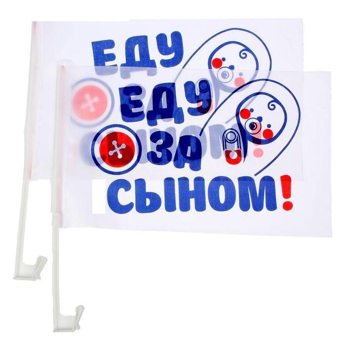 flag-edu-za-sinom-1