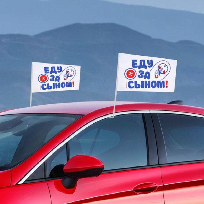 Флаги на авто «Еду за сыном» купить в Минске +375447651009