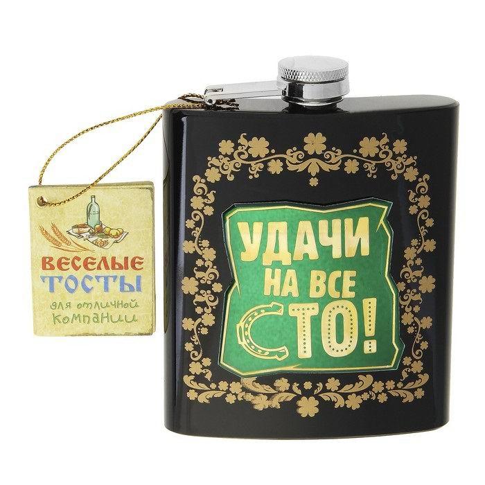 Фляжка подарочная «Удачи на все сто»+ тосты 210 мл. купить в Минске +375447651009