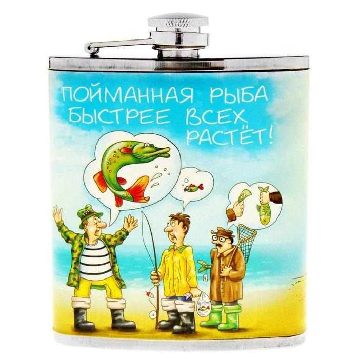 Фляжка рыбака «Пойманная рыба быстрее всех растет» Минск +375447651009