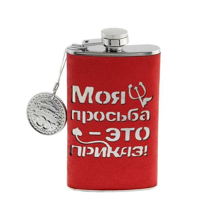 Фляжка сувенирная «Моя просьба - это приказ» с монетой Минск купить