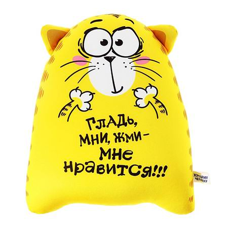 Игрушка-антистресс Котэ «Гладь, мни, жми – мне нравится!!!» купить Минск