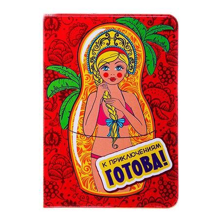 Обложка для паспорта «К приключениям готова» купить Минск +375447651009