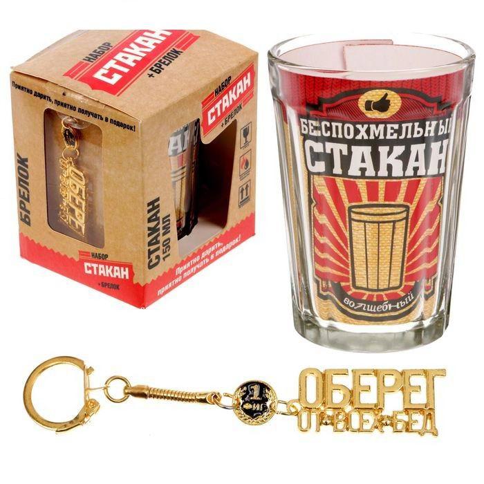 Подарочный граненый стакан и брелок 'Беспохмельный' Минск