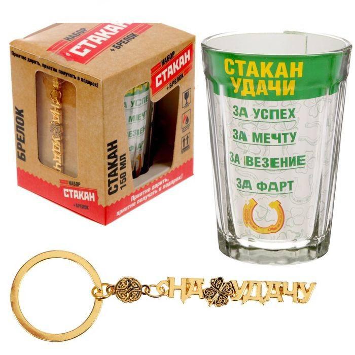 Подарочный граненый стакан 'Удачный' с брелком