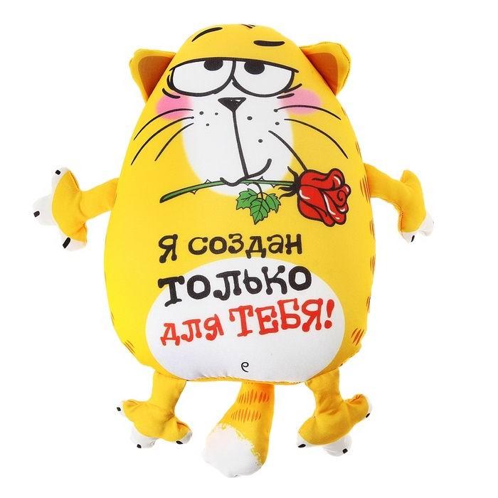 Антистресс игрушка 'Я создан только для тебя' купить Минск +375447651009