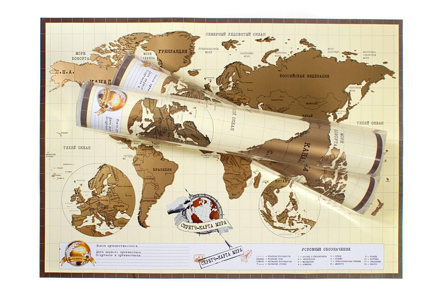 Скретч-карта мира-подарок путешественнику Минск