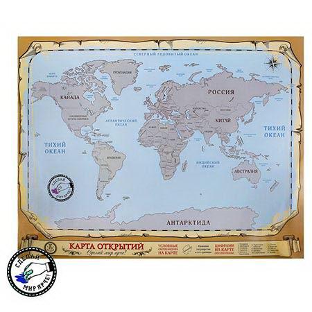 Скретч-карта мира купить