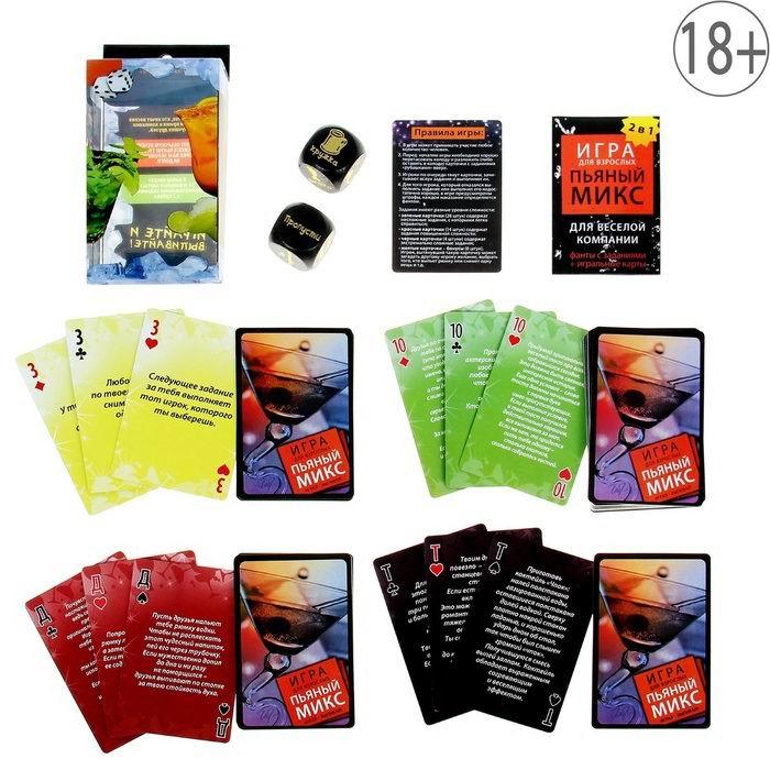 Карты игральные «Пьяный микс» с 2 кубиками Минск +375447651009