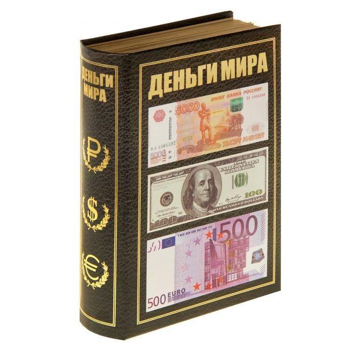 Сейф- книга «Деньги мира» купить в Минске