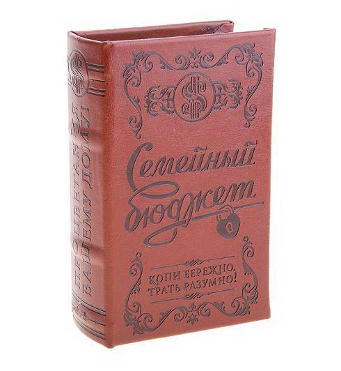 Сейф в виде книги 'Семейный бюджет' купить в Минске +375447651009