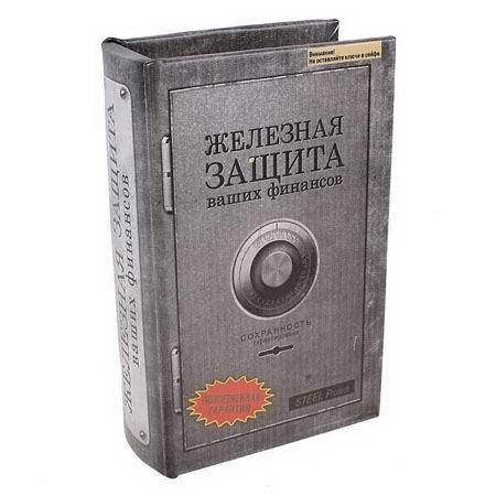 Сейф-книга «Железная защита» купить Минск +375447651009