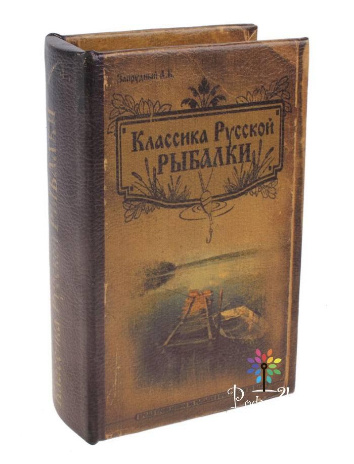 Книга-сейф «Классика русской рыбалки» купить Минск