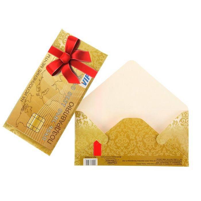 konvert-zolotaya-karta