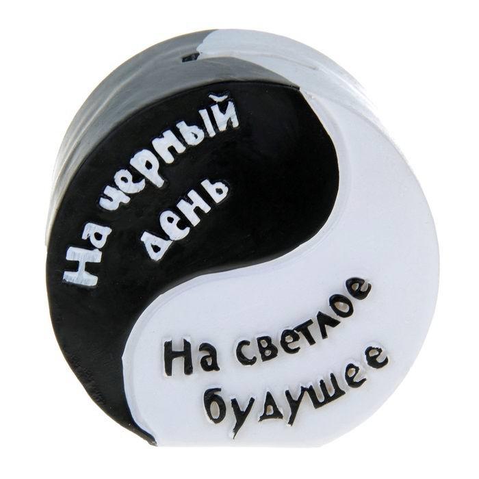 Копилка для денег «На черный день» Минск