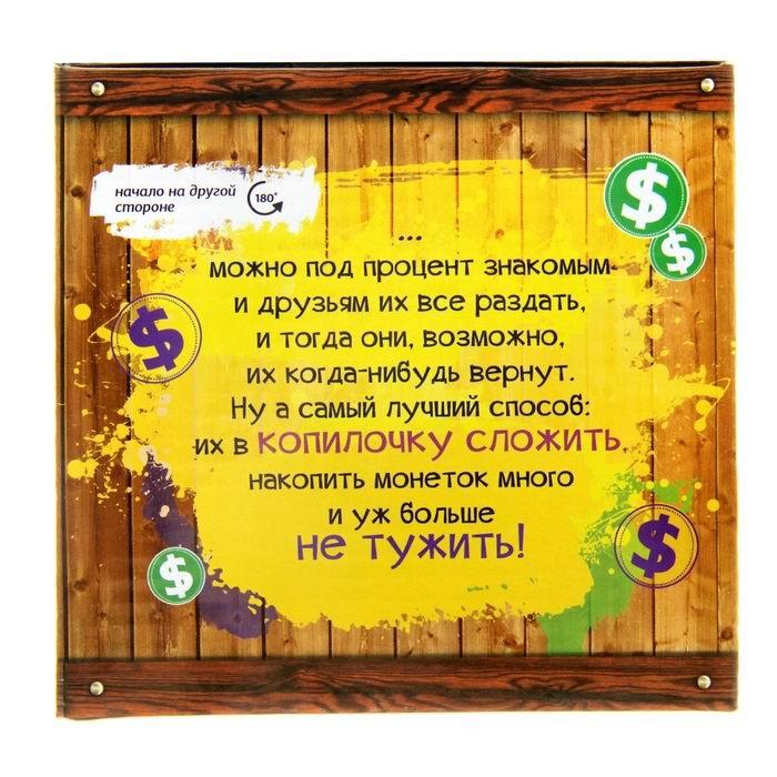 kopilka-na-svetloe-budushchee-4