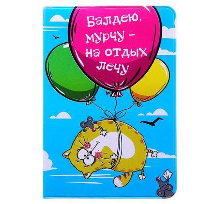 Обложка для паспорта «На отдых лечу» Минск