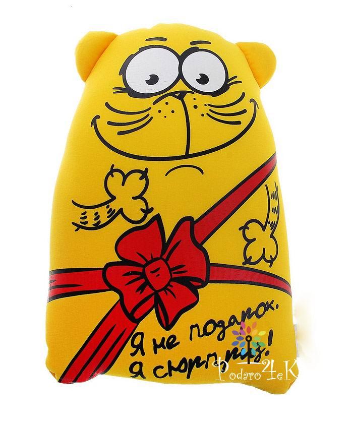 Игрушка-антистресс «Я не подарок. Я сюрприз» купить Минск