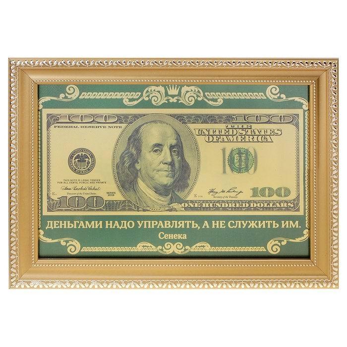 Купюра в рамке «100$ Деньгами надо управлять» Минск +375447651009