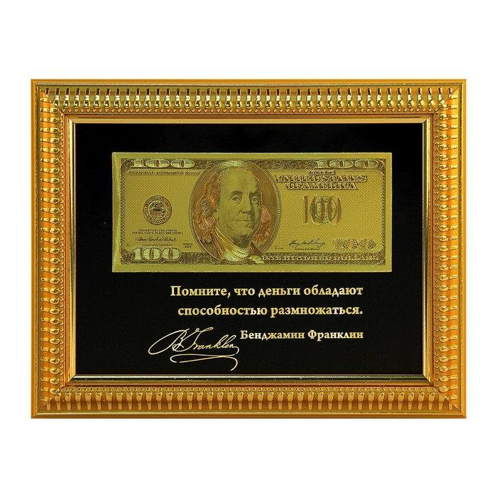 Купюра 100 $ золотая в рамке «Деньги обладают способностью размножаться» Минск +375447651009