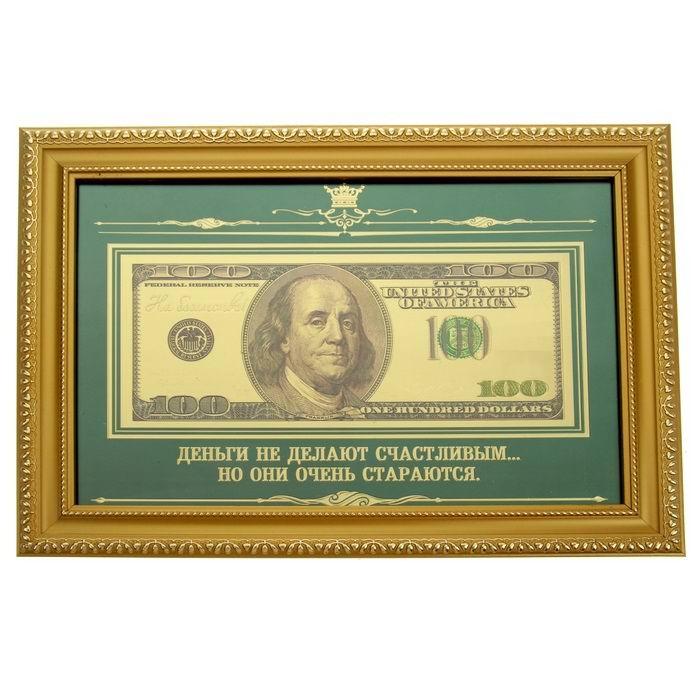 Купюра 100 $ в рамке «Деньги стараются» Минск +375447651009