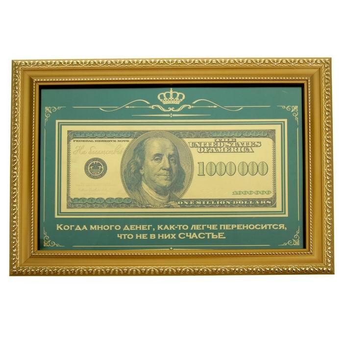 kupyura-v-ramke-1000000$-kogda-mnogo-deneg-1
