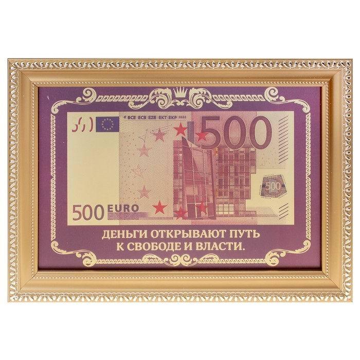Купюра 500 Евро в рамке «Деньги открывают путь к свободе и власти» Минск +375447651009