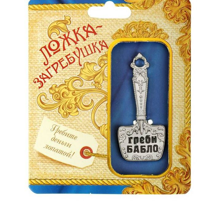 lozhka-zagrebushka-grebi-bablo-1
