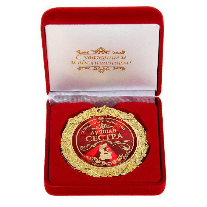 Медаль в бархатной коробке «Лучшая сестра» купить Минск