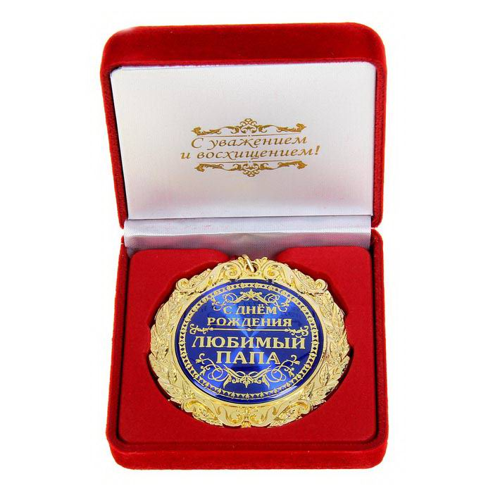 Медаль в бархатной коробке «С Днем рождения, любимый папа» купить Минск +375447651009
