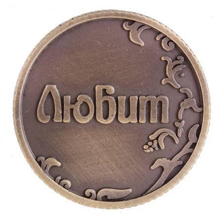Монета Ответы «Любит-не любит» Минск