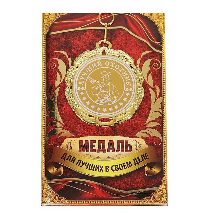 Медаль в подарочной открытке «Лучший охотник» купить Минск +375447651009