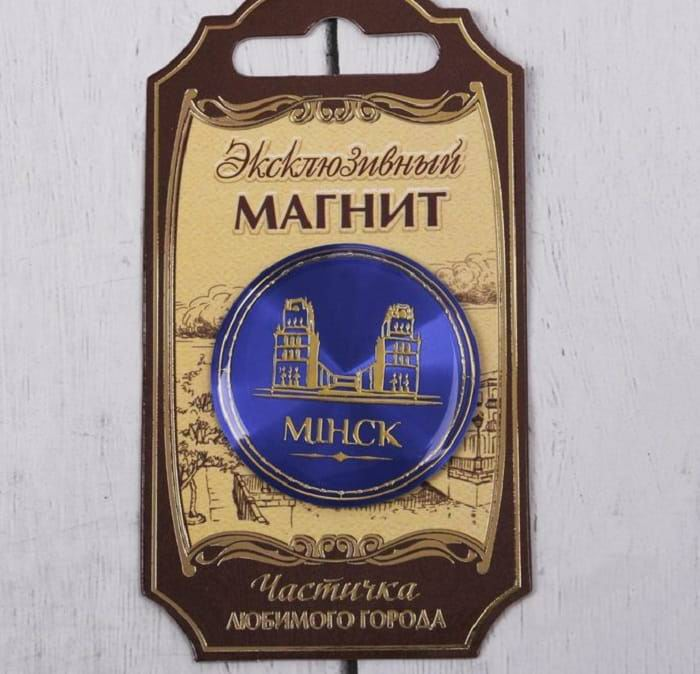 Магнит «Минск» купить