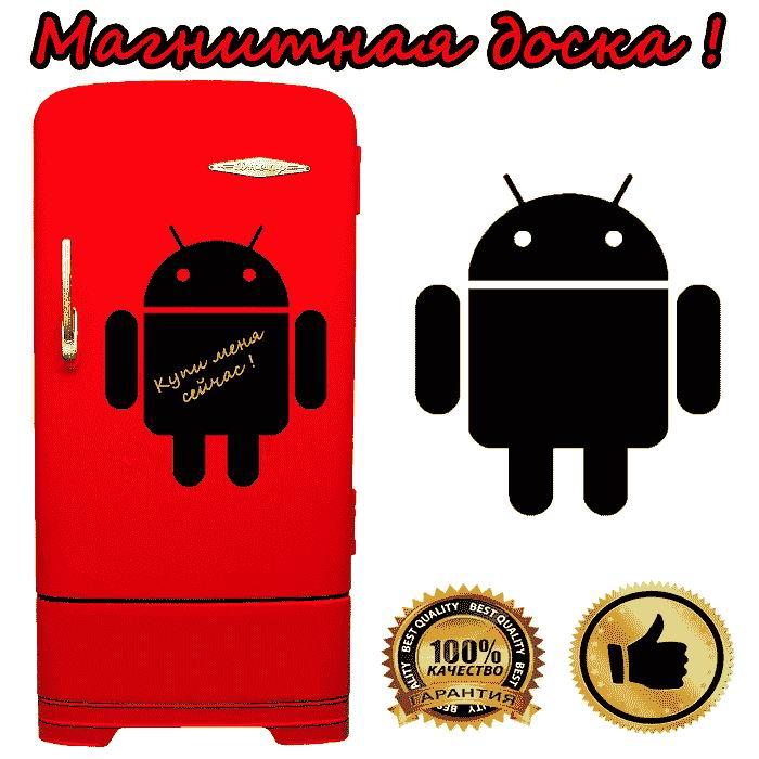 Магнитная доска на холодильник Андроид (робот Android) Минск