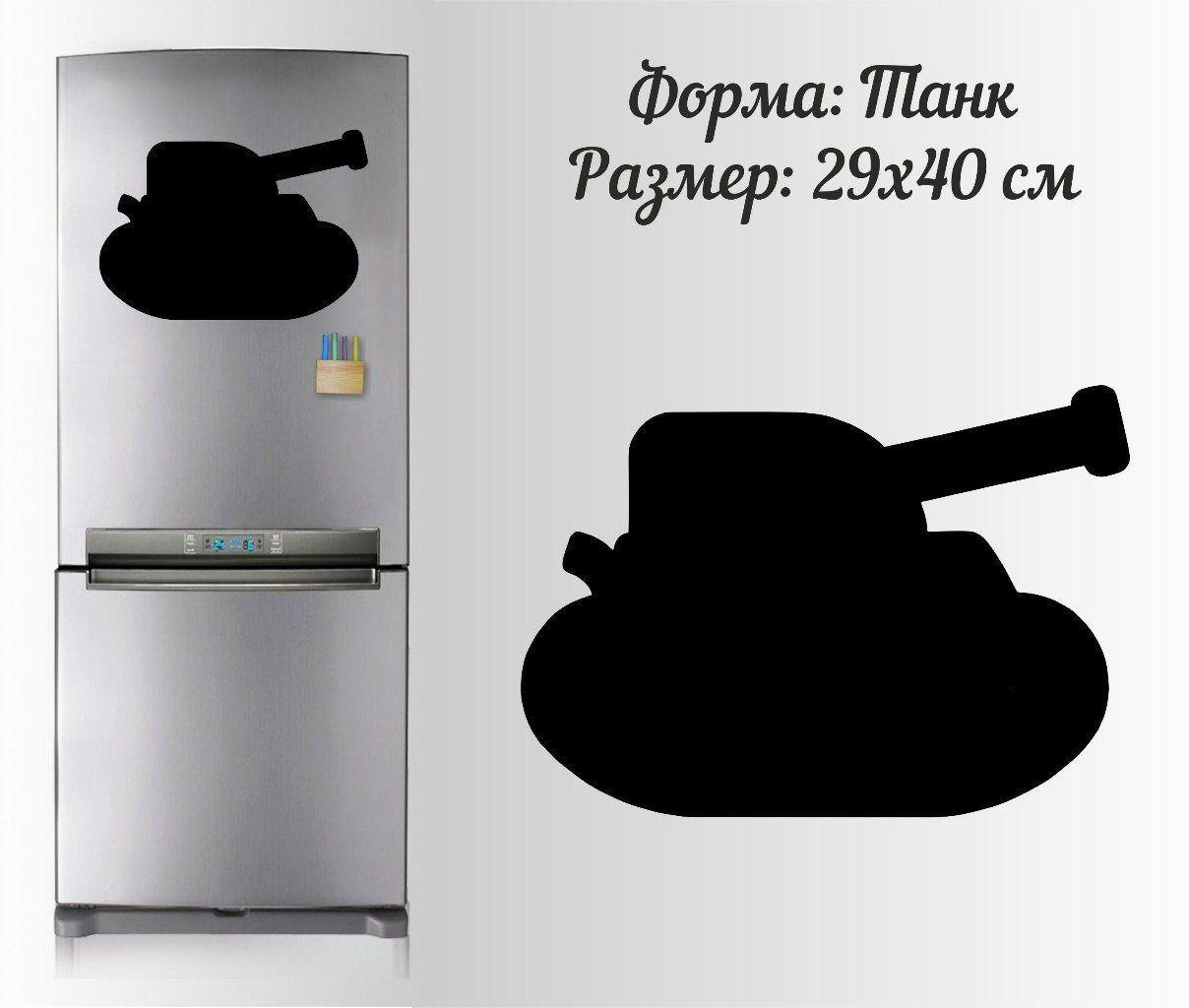 Магнитная доска на холодильник Танк Минск