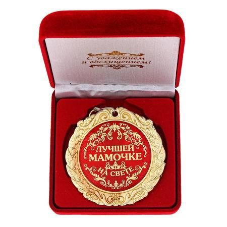 Медаль в бархатной коробке «Лучшей мамочке на свете» купить Минск +375447651009