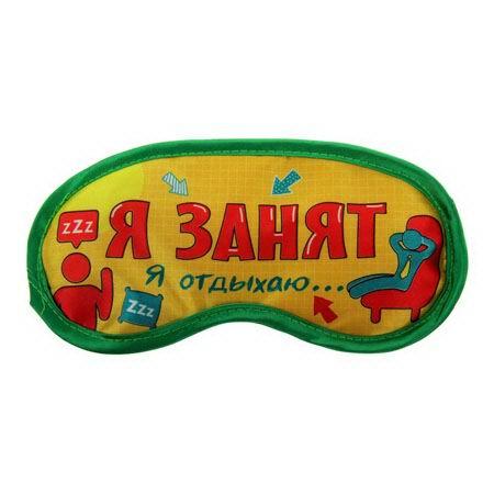 Маска для сна «Я занят» купить в Минске +375447651009