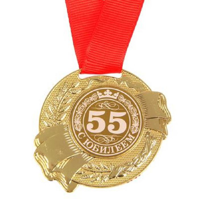 medal-55-let-zoloto-1
