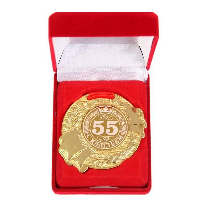 Медаль в бархатной коробке «55 лет» купить Минск