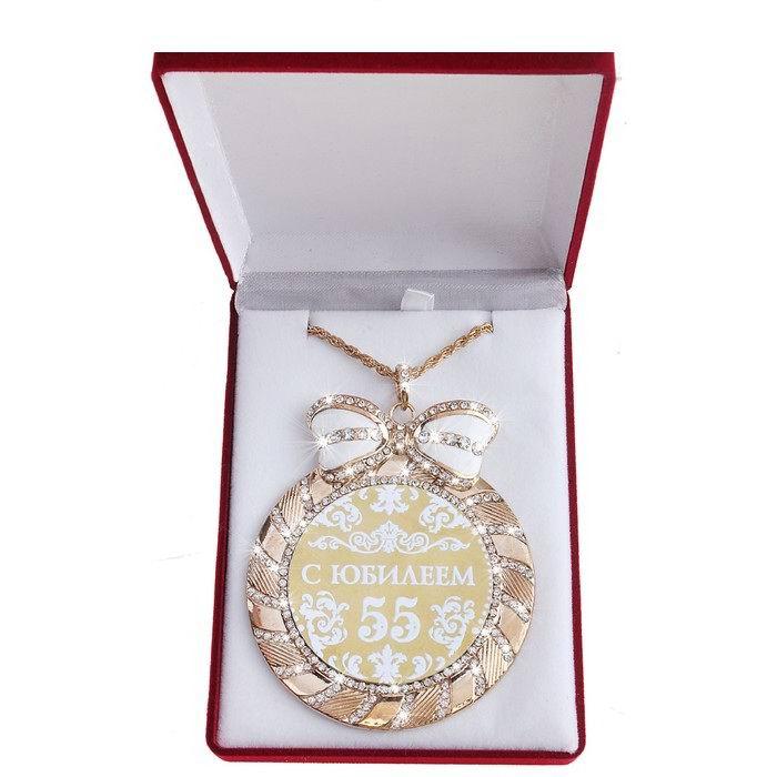 Медаль «55 лет» в подарочной коробке купить Минск