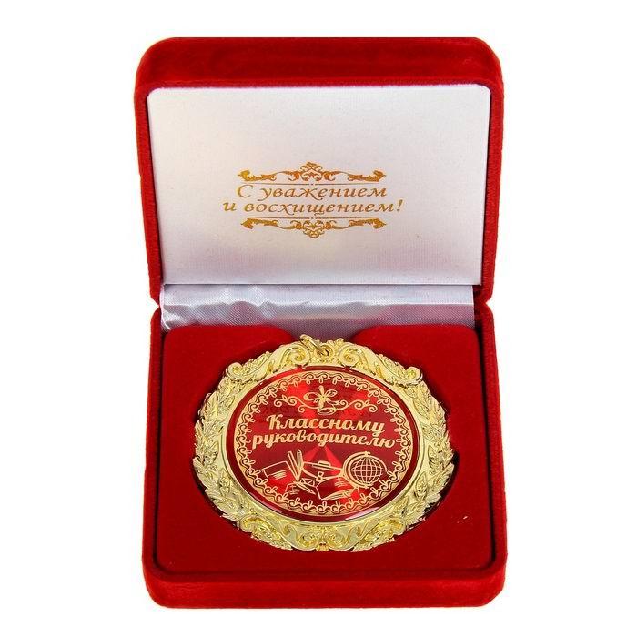 Медаль в бархатной коробке «Классному руководителю» купить Минск +375447651009